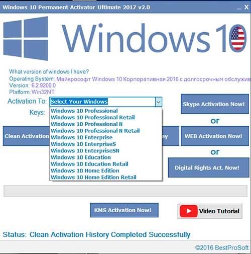 Активатор windows 10 pro скачать