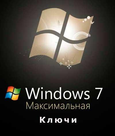 ключ windows 7 ultimate x64 sp1